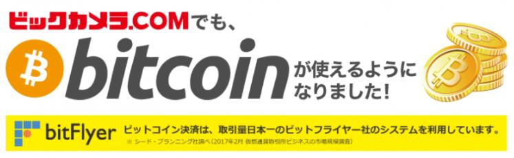 ビックカメラ、12/13よりネット通販サイト「ビックカメラ.com」でビットコイン決済開始