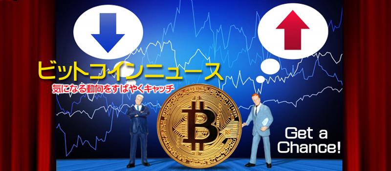 ビットコイン(Bitcoin)
