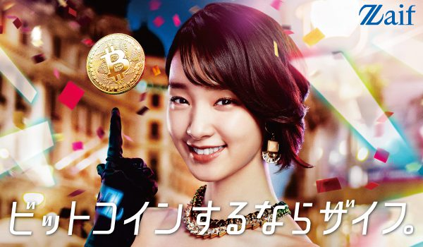 テレビCM「ビットコインするならZaif 〜ハピネス篇〜」放映のお知らせ